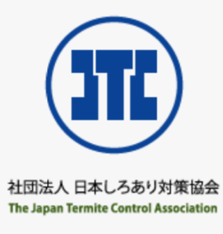 日本しろあり対策協会の参考画像