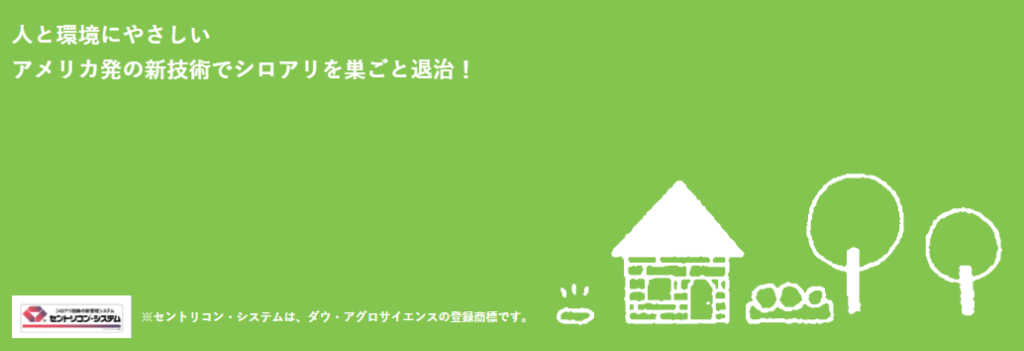 鹿児島シロアリ駆除業者西日本シロアリの参考画像