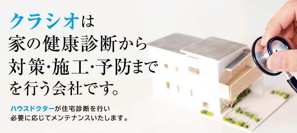 熊本県のシロアリ駆除業者参考画像