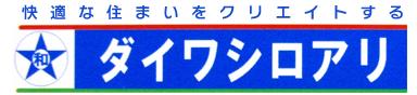 長崎県のシロアリ駆除業者の参考画像
