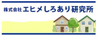 愛媛のシロアリ予防・駆除業者の参考画像