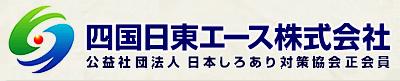 高知県のシロアリ予防・駆除業者の参考画像
