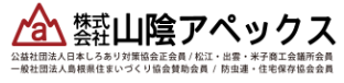 島根県のシロアリの予防・駆除業者の参考画像