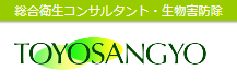 岡山県のシロアリ予防・駆除業者の参考画像