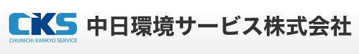 愛知県のシロアリ予防・駆除業者の参考画像