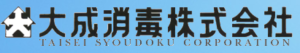 奈良のシロアリ予防・駆除業者の参考画像