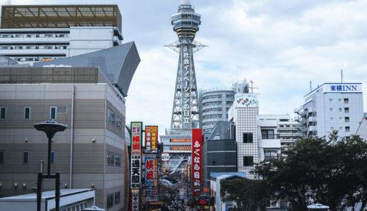 大阪府でおすすめのシロアリ予防・駆除業者は?施工費用の見積もり相場や組み合わせまとめ
